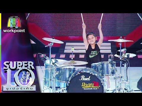 น้องเนเน่ Super 10 หนุ่มน้อยมือกลองขั้นเทพ!  | ซูเปอร์เท็น (видео)
