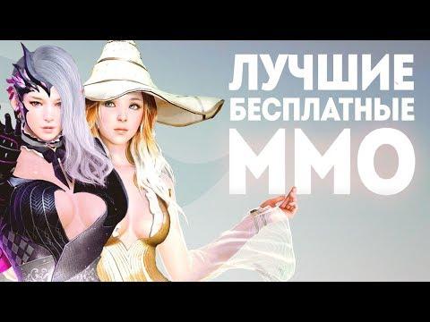Лучшие бесплатные MMO | ТОП 10 крутых многопользовательских игр в которые можно играть бесплатно! (видео)