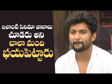Nani Reacts On HIT Movie Result | HIT Success Celebrations