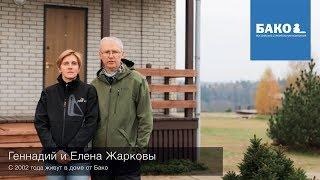 Геннадий и Елена