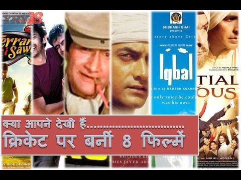 8 Bollywood Best Movies Based On Cricket   YRY18   Hindi