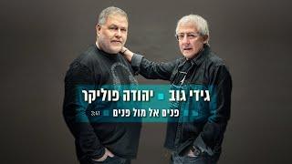 הזמרים יהודה פוליקר & גידי גוב - פנים אל מול פנים