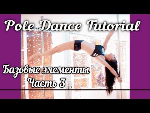 Pole dance: основы для начинающих. Обучающий урок от Светланы Орловой.