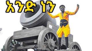 Habtamu kassaye - Ande Nen | አንድ ነን - New Ethiopian Music 2016 (Official Video)