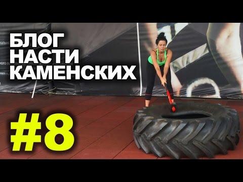 Блог Насти Каменских - Выпуск 8 - DomaVideo.Ru