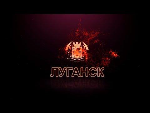 Луганск 2018 Таймлапс (timelapse)
