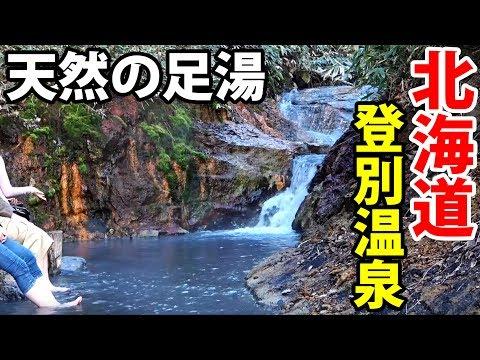 【おすすめ温泉地】北海道・登別温泉 地獄谷めぐりの旅【北海道 …
