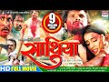 SAATHIYA - FULL BHOJPURI MOVIE | ACTION MOVIE 2016