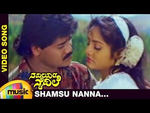 Video Naviloora Naidile Kannada Movie Songs | Shamsu Nanna Video Song | Raghuveer | Sindhu | Hamsalekha download in MP3, 3GP, MP4, WEBM, AVI, FLV January 2017