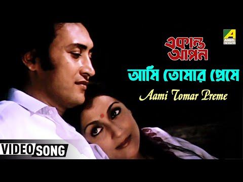 Video Aami Tomar Preme | Ekanta Apan | Bengali Movie Rabindra Sangeet | Haimanti Shukla download in MP3, 3GP, MP4, WEBM, AVI, FLV January 2017
