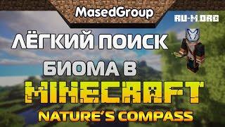 Мучаетесь иногда в поисках биомов в Майнкрафт? Узнаем с помощью видео про мод Nature's Compass, с которым ваша проблема уйдёт навсегда!Лаунчер https://tlauncher.org/1.11.2 http://ru-m.org/mody-minecraft/1112/20969-skachat-natures-compass-dlya-minecraft-1112.html1.11 http://ru-m.org/mody-minecraft/111/20370-skachat-natures-compass-dlya-minecraft-111.html1.10.2 http://ru-m.org/mody-minecraft/1102/19906-skachat-natures-compass-dlya-minecraft-1102.htmlГруппа ВК https://vk.com/ruminecraftorgМоды и всё для Minecraft http://ru-m.org/С друзьями по интернету бесплатно можно поиграть тут http://sv.ru-m.org/Музыка из видео: Vacation Uke - ALBIS