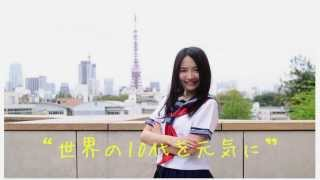 【中学生のときに起業!?】「世界の10代を元気に」女子高生起業家 椎木里佳さんのインタビュー動画
