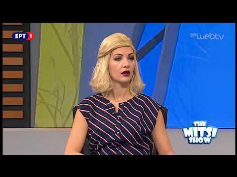 The Mitsi Show – 16 Απριλίου 2018 | ΕΡΤ