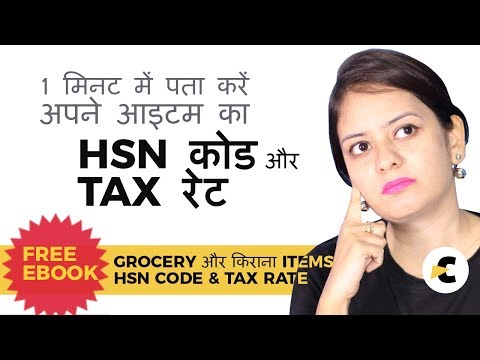 GST Code - Find your Item's HSN Code & GST Tax Rate  in 1 Minute - Grocery Items HSN Code List eBook