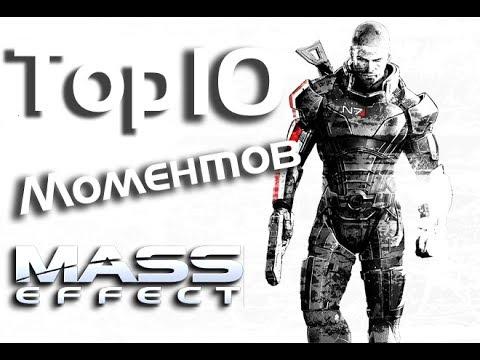 Топ 10 моментов из трилогии Mass Effect