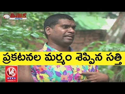 Bithiri Sathi On Advertisements || Funny Conversation With Savitri