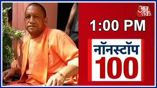 Non Stop 100:P CM Yogi Adityanath Meets Gangrape Victim In Lucknow