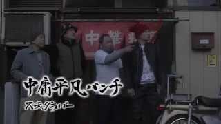 """スチャダラパー """"中庸平凡パンチ"""" (Official Music Video)"""