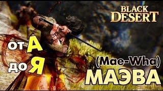 Black Desert (RU) - Сакура (Маэва) от А до Я