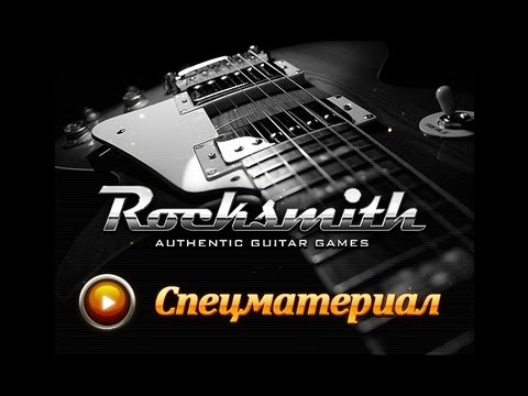 Rocksmith. Спецматериал.