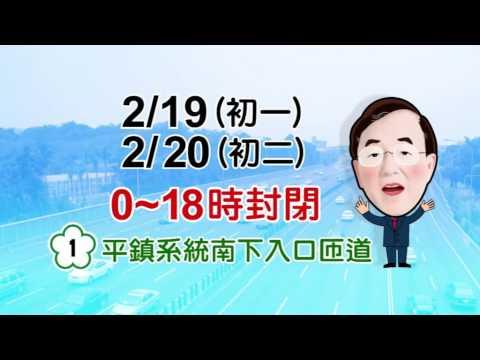 [2015] 2015春節及228連續假期國道交通疏運措施