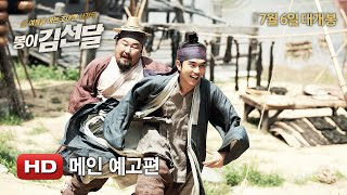Nonton '봉이 김선달' 메인 예고편 Film Subtitle Indonesia Streaming Movie Download
