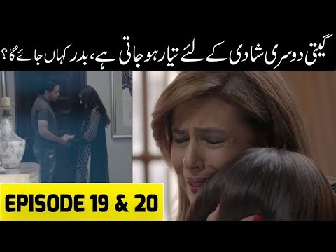 Do Bol Episode 19 & 20 Promo ARY Digital || Do Bol Episode 19 and 20 Teaser|| Do Bol Ary Digital