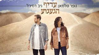 הזמרת נופר סלמאן & והזמר ניב דמירל - סינגל חדש - עדיף הגעגוע