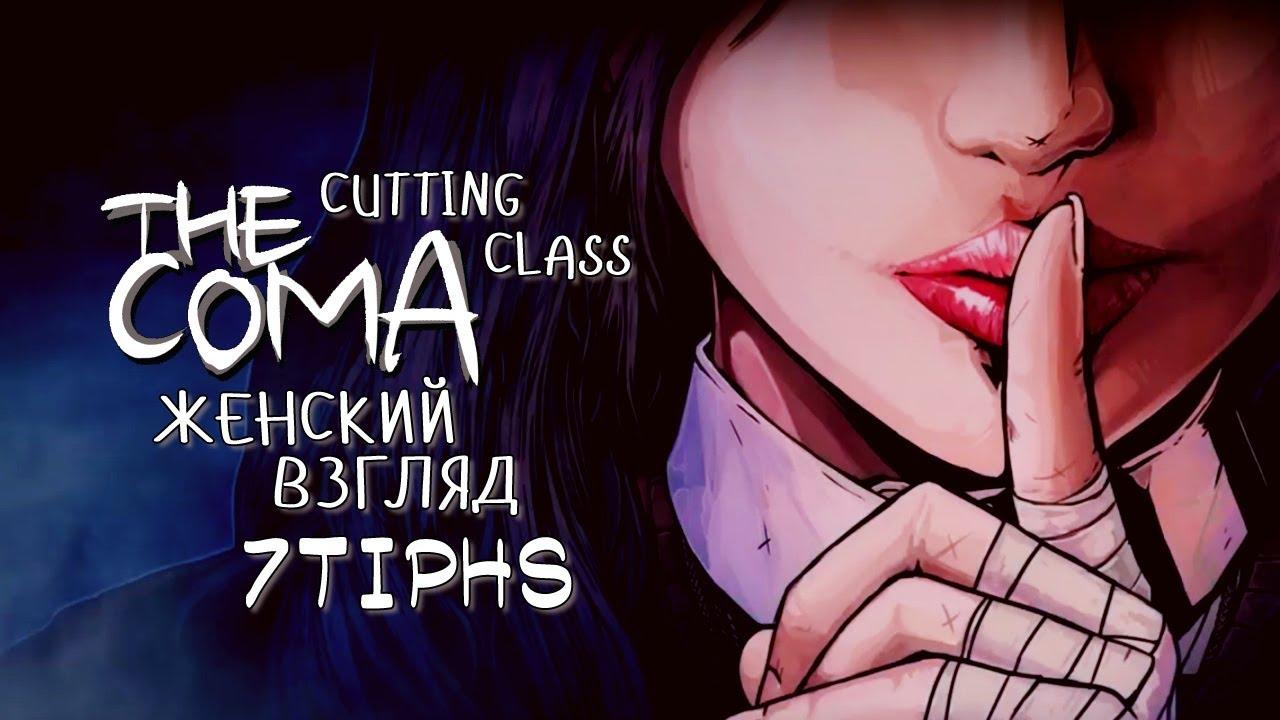 Игры, женский взгляд. Смотреть онлайн: The Coma: Cutting Class – #9 – Портрет убийцы