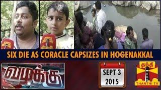 Vazhakku Crime Story : Six die as coracle capsizes in Hogenakkal (03/09/2015)