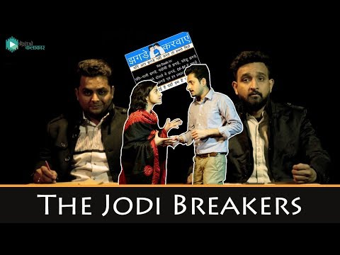 The Jodi Breakers || Husband-Wife || Digital Kalakaar