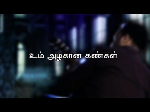 Um Azhagana Kangal( Official )   Johnsam   Tamil Christian Song