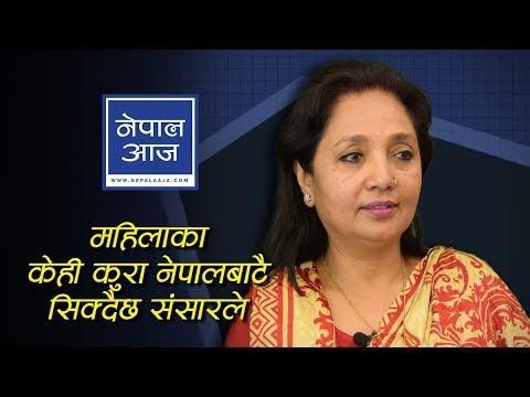 (एनजीओले गर्दा नै महिलाले अधिकार पाए | Lili Thapa | Nepal Aaja - Duration: 30 minutes.)
