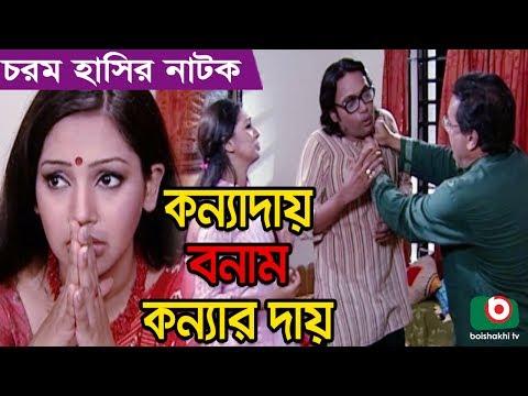 Bangla funny Natok | Konnadai Bonam Konnar Dai | Anisur Rahman Milon, Prova, Samsul Alom Bakul