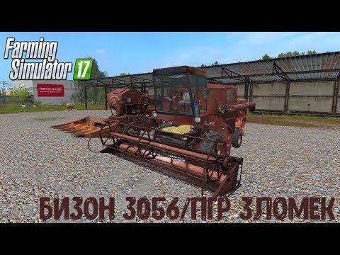 Bizon Z056 SKR/PGR Zlomek v1.0