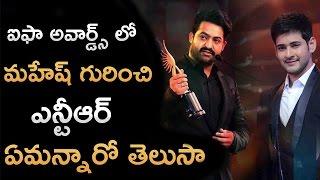 Jr Ntr Says About Mahesh Babu In iifa Award Function