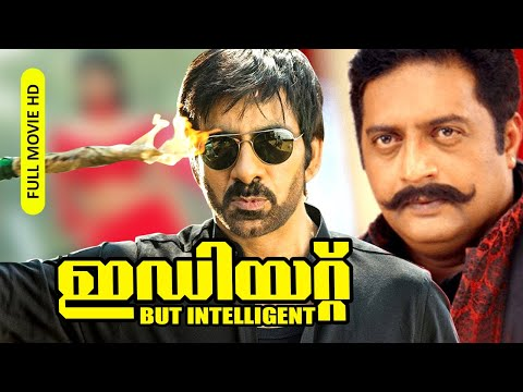 Malayalam Full Movie | Idiot But Intelligent | Ft. Ravi Teja, Prakash Raj, Rakshitha