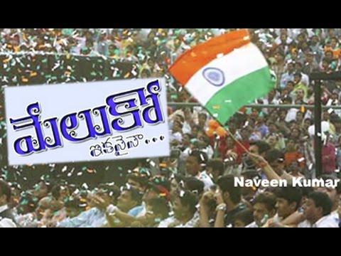 Meluko Ekanaina || Telugu Short Film || By Janardhan Goud Thalamadla