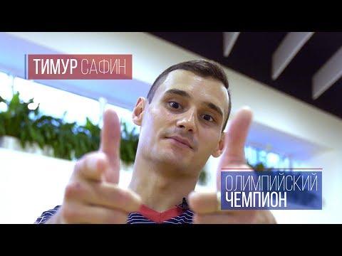 Правильный спорт. 5 эффективных упражнений для ног от Тимура Сафина - DomaVideo.Ru