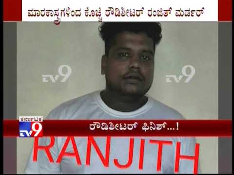 Video Rowdy Sheeter Ranjith Hacked To Death in Frazer Town, Bengaluru download in MP3, 3GP, MP4, WEBM, AVI, FLV January 2017