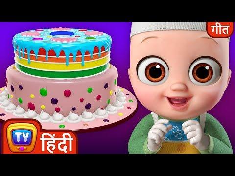 केक बनाओ गीत (Pat a Cake Song) - Hindi Rhymes For Children - ChuChu TV