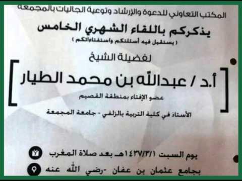 اللقاء الشهري الخامس في جامع عثمان بن عفان بالمجمعة بتاريخ 11-3-1437هــ