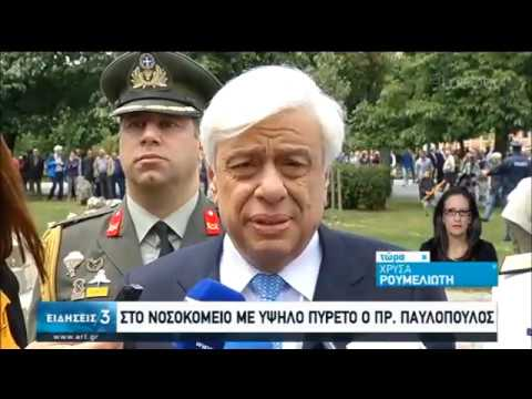 Video - Στο Ωνάσειο ο Προκόπης Παυλόπουλος