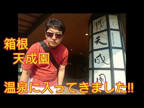 神奈川県の箱根 『天成園』の温泉に行ってまいりました‼