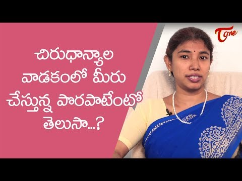 Multigrain Atta – Is Not Safe For Everyone? | Dr  Srilatha | TeluguOne