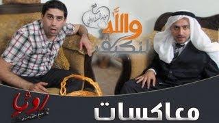 """برنامج """"والله لنكيف"""" - معاكسات - الحلقة الاولى"""
