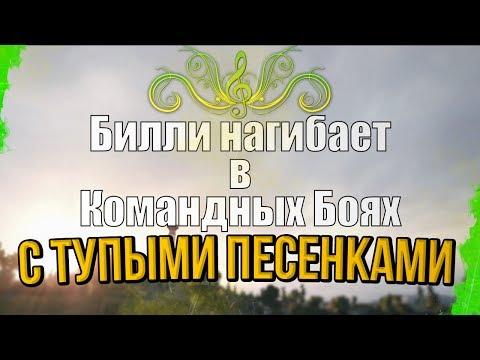 БИЛЛИ НАГИБАЕТ В КБ С ТУПЫМИ ПЕСЕНКАМИ | World of Tanks
