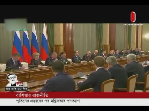 Putin's cabinet resigns after govt shakeup (16-01-2020) Courtesy: Independent TV