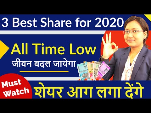 Best 3 Share for 2020 Must Watch ! ये शेयर आग लगा देंगे ! My LIVE Shares Portfolio