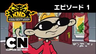 KND ハチャメチャ大作戦 エピソード1(#1-1):敵のデザートを奪え!